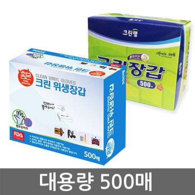 크린 랩 홈몬 위생장갑 500매 업소용 위생팩 종이호일