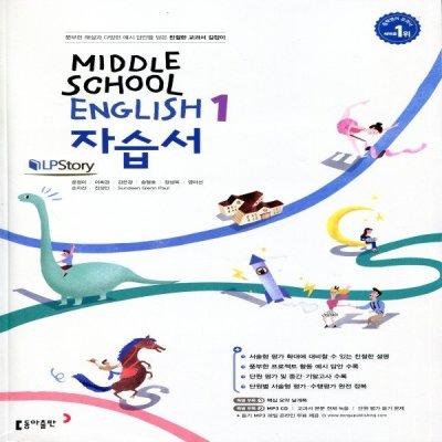 2021년- 동아출판 중학교 중학영어 1 자습서 중등 (중1/ 윤정미 교과서편) 1학년