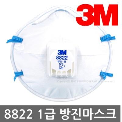 3M 8822 1급 방진마스크 - 배기밸브/금속 흄/용접