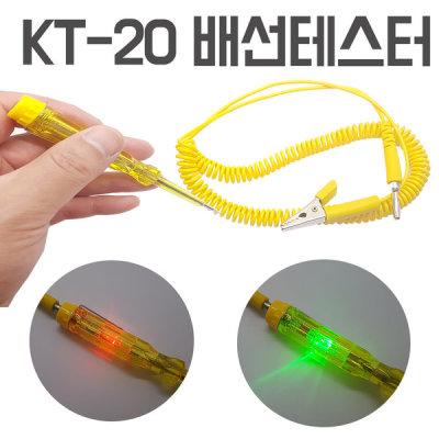 KT-20 /볼펜형 배선테스터기 LED 극성확인 배선점검