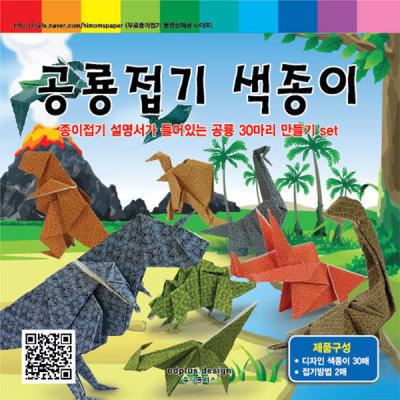 유디플러스 종이접기 공룡색종이 30마리 만들기
