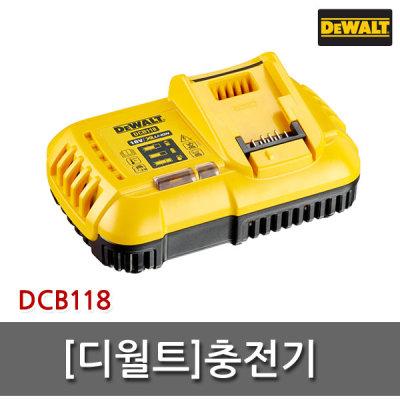 디월트  디월트 충전기/DCB118/54V/18V/배터리/디월트충전기