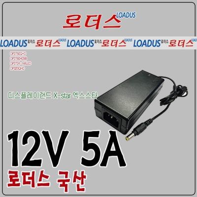 로더스 디스플레이랜드엑스스타X-star 모니터용 12V 5A어댑터