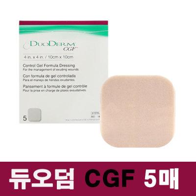 듀오덤CGF 습윤밴드 5매 재생 드레싱 피복제 상처 흉터