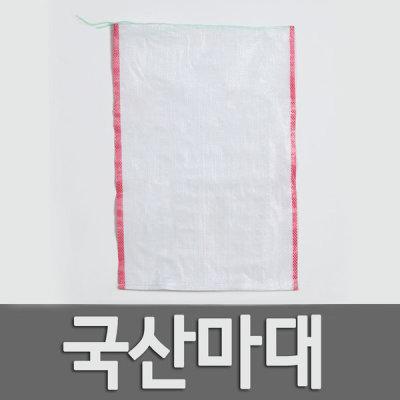 쌀포대 국산/마대 20kg