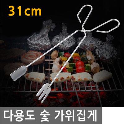 다용도 숯 가위 집게 31cm 바베큐 고기 집개 캠핑 BBQ