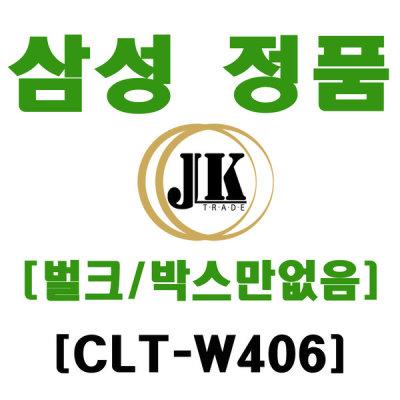 삼성전자 삼성 정품 벌크 폐토너통 CLT-W406/단순박스만없음