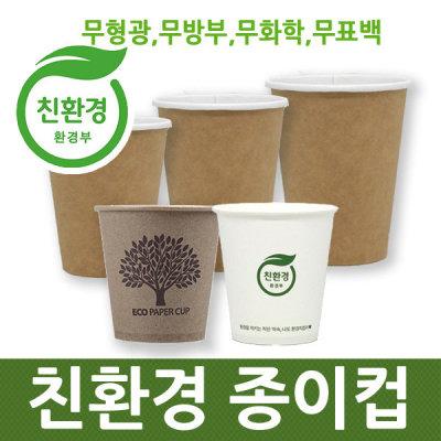 크라프트 친환경 에코 종이컵 1000개 6.5/8/10/13온스