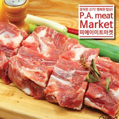 비교불가 돼지목뼈 소포장/푸짐한살고기 1kg