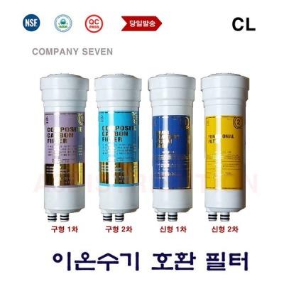 잠언 춤추는물 CL-063 대체 정수기 이온수기 필터