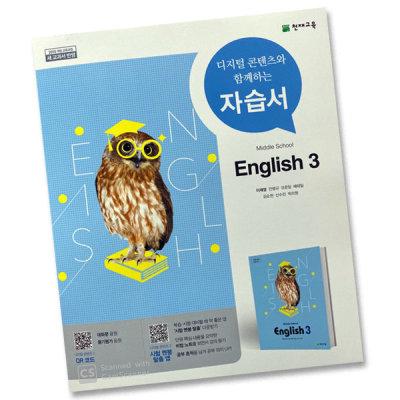 천재교육 최신) 천재교육 중학교 영어 3 자습서 중학 중등 중3 3학년 천재 이재영