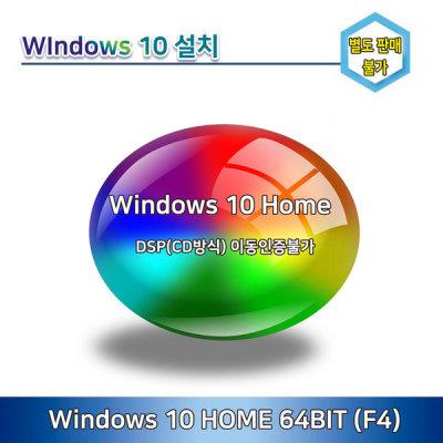 윈도우10 홈 정품설치 (별도구매 불가)