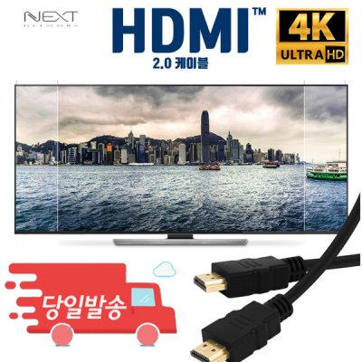 HDMI v2.0 케이블 4KUHD 18Gbps (1m~5m) -당일발송-