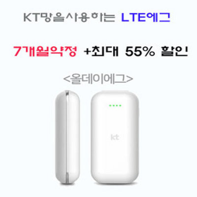 OllehKT KT LTE에그 7개월약정 완전무제한데이터 170G제공