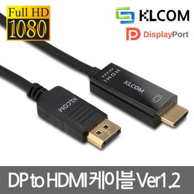 케이엘컴 DisplayPort to HDMI V1.2 케이블 1.8M KL107 무