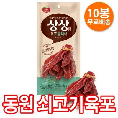 동원에프앤비 동원 쇠고기 육포  40g 10개/상상