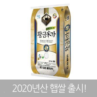 황금미가 20kg 20년산 햅쌀 (당일도정)