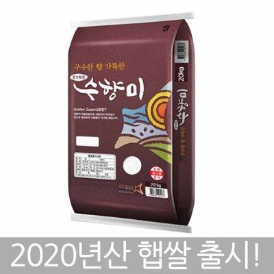 맛있는 수향미 골드퀸3호 20kg 20년산 햅쌀