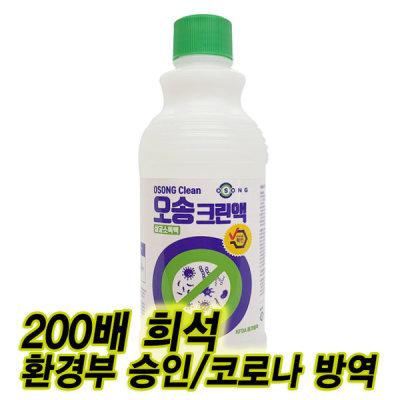 오송크린액/환경부 승인 살균소독제 코로나 방역 약품