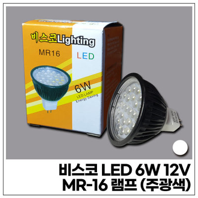 비스코 LED 6W 12V MR-16 램프 (주광색)