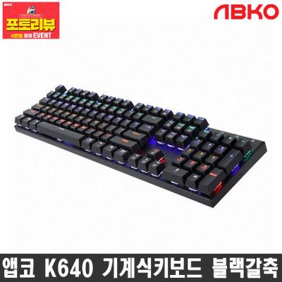 ABKO 앱코 K640 축교환 게이밍 기계식키보드 블랙 갈축