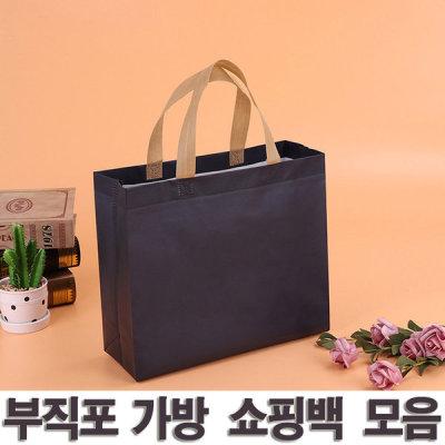 컬러 부직포 가방(네이비) (32x28cm) 튼튼한 쇼핑백