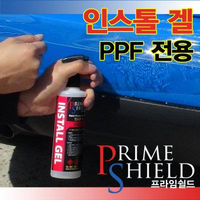 프라임쉴드 PPF INSTALL GEL (인스톨 겔)250ml