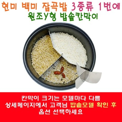경보산업 밥솥칸막이/원조 밥솥칸막이/10인용