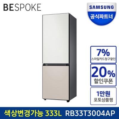 삼성전자 비스포크 2도어슬림 냉장고 RB33T3004AP 인증점