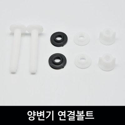 변기부속품 양변기 부속 부품 연결볼트 너트 세트