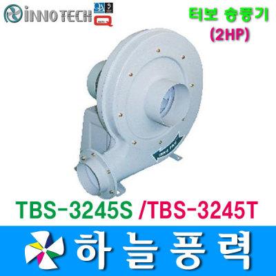 이노텍 터보송풍기 TBS-3245S TBS-3245T (2마력)
