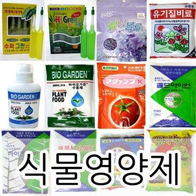 식물영양제