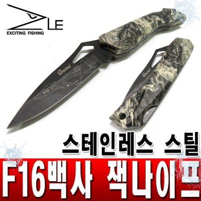 백사 잭나이프/낚시칼/커터칼/주머니칼/캠핑칼/휴대용