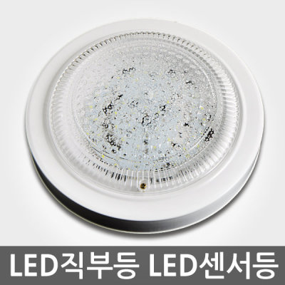 [베스트조명] 국내산 LED직부등/LED센서등 조명 등기구 베란다등